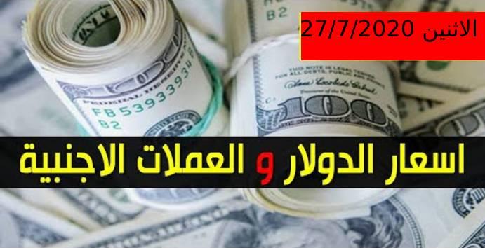 سعر الدولار واسعار العملات مقابل الجنيه السوداني اليوم الاثنين 27 يوليو 2020 بتعاملات السوق السوداء