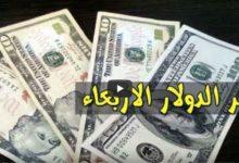 Photo of أسعار الدولار والعملات الأجنبية مقابل الجنيه السوداني اليوم الاربعاء 8 يوليو 2020 من السوق الموازي
