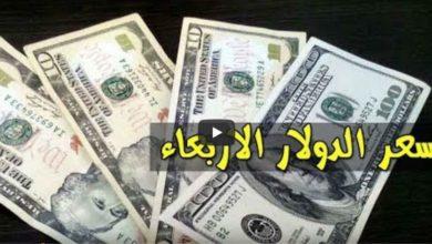 سعر الدولار في السودان واسعار العملات الأجنبية مقابل الجنيه السوداني اليوم الأربعاء 15 يوليو 2020 من السوق الموازي