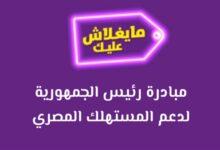 صورة رابط موقع مبادرة ميغلاش عليك.mobadra.gov.eg تفاصيل المبادرة وخصومات الـ20%