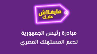 Photo of رابط موقع مبادرة ميغلاش عليك.mobadra.gov.eg تفاصيل المبادرة وخصومات الـ20%