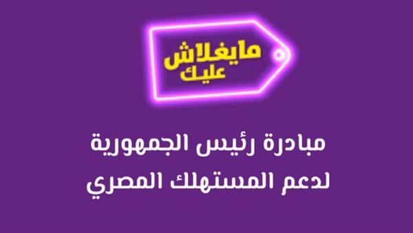 رابط موقع مبادرة ميغلاش عليك.mobadra.gov.eg تفاصيل المبادرة وخصومات الـ20%