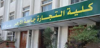 رابط موقع كلية تجارة جامعة القاهرة لتسليم المرحلة الثانية من الأبحاث