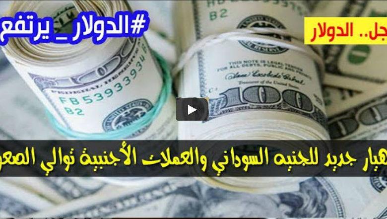 ارتفاع سعر الدولار واسعار العملات مقابل الجنيه السوداني اليوم السبت 8 اغسطس 2020 بتعاملات السوق السوداء