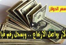 Photo of اسعار صرف العملات الأجنبية مقابل الجنيه السوداني اليوم السبت 15 اغسطس 2020 في البنك المركزي والسوق السوداء