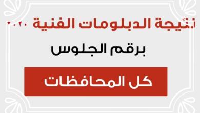 Photo of وزارة التربية والتعليم اعلان نتيجة الدبلومات الفنية 2020