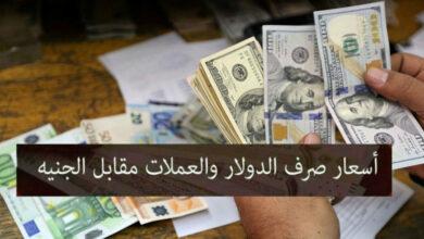 Photo of سعر الدولار واسعار العملات مقابل الجنيه السوداني اليوم الثلاثاء 4 أغسطس 2020 بتعاملات السوق السوداء