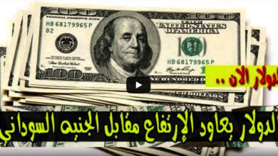 صورة ارتفاع سعر الدولار و اسعار العملات الاجنبية مقابل الجنيه السوداني اليوم الخميس 20 اغسطس 2020 في السوق السوداء
