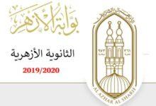 Photo of نتيجة الثانوية الأزهرية 2020.. استعلم برقم الجلس عبر بوابة الأزهر الالكترونية