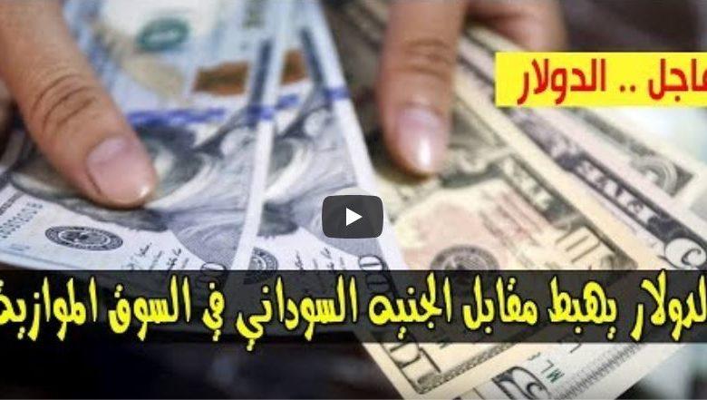 تباين سعر الدولار في السودان اليوم الاربعاء 26 اغسطس 2020م اسعار العملات الاجنبية مقابل الجنيه السوداني من السوق السوداء