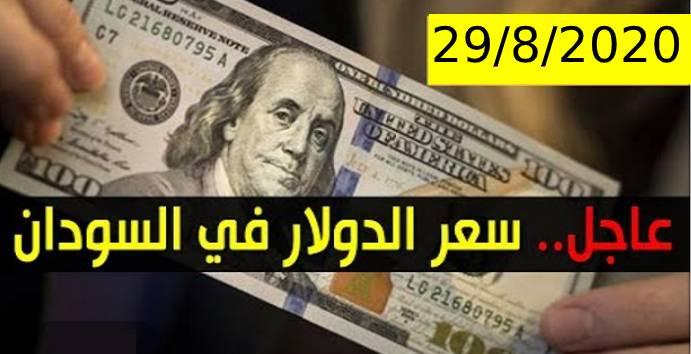 تذبذب سعر الدولار في السودان اليوم السبت 29 اغسطس 2020 اسعار العملات الاجنبية مقابل الجنيه السوداني من السوق السوداء