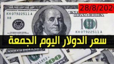 Photo of سعر الدولار في السودان اليوم الجمعة 28 اغسطس 2020 اسعار العملات الاجنبية مقابل الجنيه السوداني من السوق السوداء