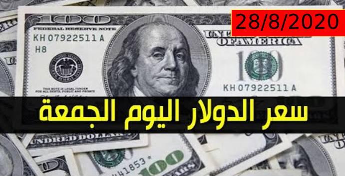 سعر الدولار في السودان اليوم الجمعة 28 اغسطس 2020م اسعار العملات الاجنبية مقابل الجنيه السوداني من السوق السوداء