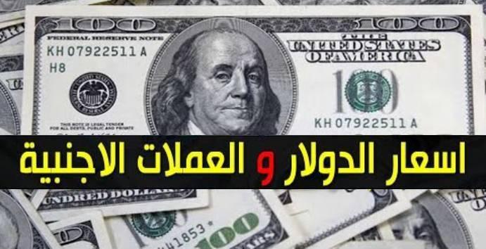 سعر الدولار في السودان اليوم الاحد 30 اغسطس 2020 اسعار العملات الاجنبية مقابل الجنيه السوداني من السوق السوداء