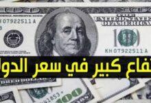 ارتفاع سعر الدولار برفقة اسعار العملات الاجنبية مقابل الجنيه السوداني اليوم الثلاثاء 18 اغسطس 2020 من السوق السوداء