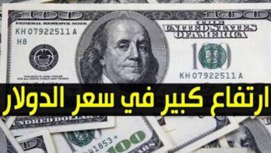صورة ارتفاع سعر الدولار برفقة اسعار العملات الاجنبية مقابل الجنيه السوداني اليوم الثلاثاء 18 اغسطس 2020 من السوق السوداء