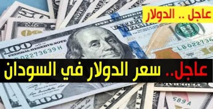 سعر الدولار وأسعار العملات الاجنبية في أعلى مستوى مقابل الجنيه السوداني اليوم السبت 29 اغسطس 2020 في السوق السوداء
