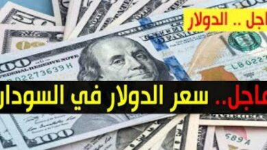 بالارقام سعر الدولار في السودان اليوم الاثنين 31 اغسطس 2020م اسعار العملات الاجنبية مقابل الجنيه السوداني من السوق السوداء