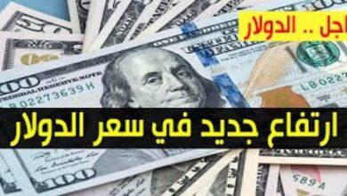 صورة صعود سعر الدولار واسعار العملات الاجنبية مقابل الجنيه السوداني اليوم الاثنين 24 اغسطس 2020 من السوق السوداء