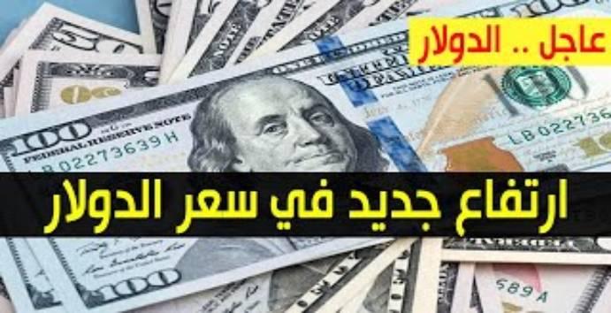 صعود سعر الدولار واسعار العملات الاجنبية مقابل الجنيه السوداني اليوم الاثنين 24 اغسطس 2020 من السوق السوداء