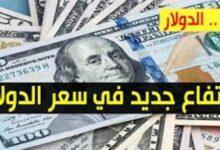 صورة ارتفاع سعر الدولار واسعار العملات الاجنبية مقابل الجنيه السوداني اليوم الأحد 23 اغسطس 2020 من السوق السوداء