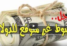Photo of تراجع سعر الدولار في السودان مساء اليوم الثلاثاء 25 اغسطس 2020م وبقية اسعار العملات الاجنبية من السوق السوداء