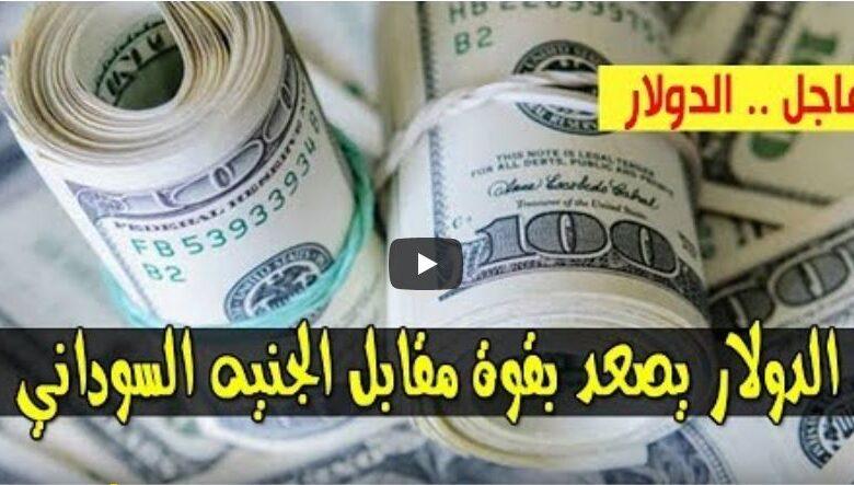 ارتفاع سعر الدولار واسعار صرف العملات الأجنبية مقابل الجنيه السوداني اليوم الأحد 16 اغسطس 2020 في السوق السوداء