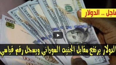 Photo of سعر الدولار واسعار صرف العملات الأجنبية مقابل الجنيه السوداني اليوم الأحد 9 اغسطس 2020