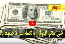 صورة انخفاض طفيف في سعر الدولار و اسعار العملات الاجنبية مقابل الجنيه السوداني اليوم الأربعاء 26 اغسطس 2020 في السوق السوداء