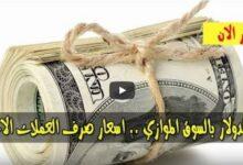 سعر الدولار وأسعار العملات الأجنبية مقابل الجنيه السوداني اليوم الخميس 6 أغسطس 2020 بتعاملات السوق الموازي