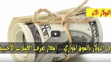 صورة سعر الدولار وأسعار العملات الأجنبية مقابل الجنيه السوداني اليوم الخميس 6 أغسطس 2020 بتعاملات السوق الموازي