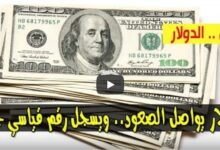 Photo of ارتفاع كبير سعر الدولار واسعار العملات الاجنبية مقابل الجنيه السوداني اليوم الأربعاء 12 اغسطس 2020 في السوق