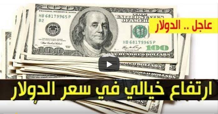 ارتفاع سعر الدولار و اسعار العملات الاجنبية مقابل الجنيه السوداني صباح اليوم الاثنين 24 اغسطس 2020 في السوق السوداء