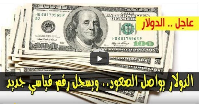ارتفاع كبير سعر الدولار واسعار العملات الاجنبية مقابل الجنيه السوداني اليوم الأربعاء 12 اغسطس 2020 في السوق