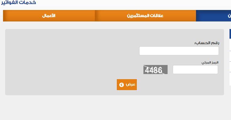 كيفية الاستعلام عن فاتورة الكهرباء السعودية برقم العداد أو رقم الحساب 1442هجري