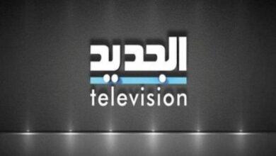 أحدث تردد قناة الجديد اللبنانية نايل سات 2020 al jadeed على أقمار النايل سات والعرب سات