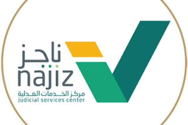 ناجز.. وزارة العدل تطلق النسخة الثانية من الدليل المرئي لشروحات الخدمات الإلكتروني