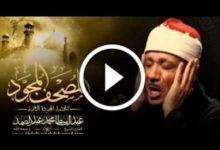 احداثيات تردد قناة الشيخ عبد الباسط عبد الصمد 2020 Quran TV الجديد على النايل سات