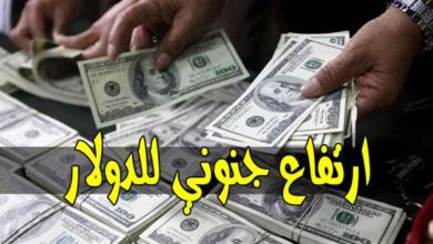 صورة سعر الدولار واسعار العملات مقابل الجنيه السوداني اليوم الثلاثاء 18 أغسطس 2020 من السوق السوداء