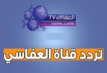 أحدث تردد قناة العفاسي Alafasy 2020 على عربسات والنايل سات
