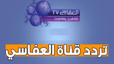 صورة أحدث تردد قناة العفاسي Alafasy 2020 على عربسات والنايل سات