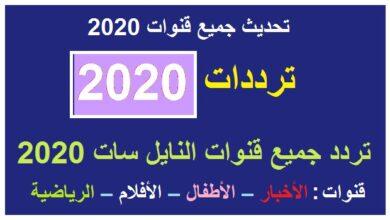 ترددات قنوات النايل سات الفضائية 2020