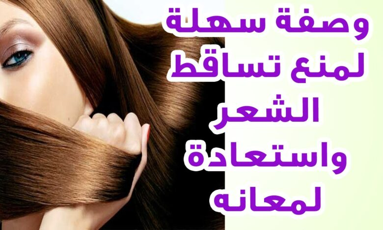 أفضل نظام غذائي لمنع تساقط الشعر