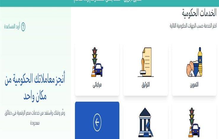 رابط الاستعلام عن مخالفات القيادة digital.gov.eg حطوات الاستعلام عبر منصة مصر الرقمية