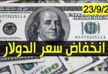 Photo of سعر الدولار في السودان اليوم الاربعاء 23 سبتمبر 2020 وأسعار العملات الاجنبية مقابل الجنيه السوداني من السوق السوداء