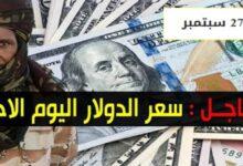 Photo of سعر الدولار وأسعار صرف العملات الأجنبية مقابل الجنيه السوداني اليوم الأحد 27 سبتمبر 2020 في السوق السوداء