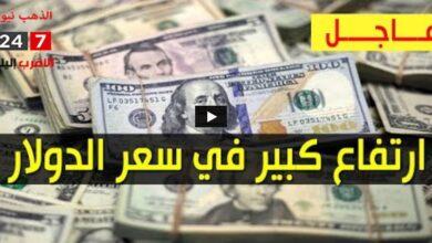 ارتفاع سعر الدولار اليوم