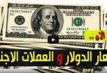 صورة سعر الدولار اليوم الاثنين 14 سبتمبر 2020 اسعار العملات الاجنبية مقابل الجنيه السوداني من السوق السوداء