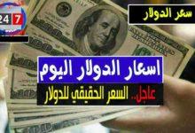 Photo of سعر الدولار في السودان اليوم السبت 26 سبتمبر 2020 وأسعار العملات الاجنبية مقابل الجنيه السوداني من السوق السوداء