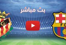 بث مباشر.. مباراة برشلونة وخيمناستيكا ضمن مباريات وديات الأندية